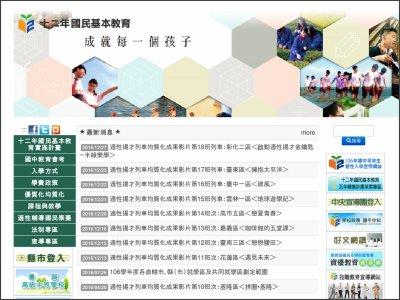 http://www.edusave.edu.tw/news.aspx